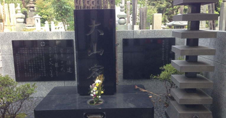 Sosai Oyama Masutatsu - emlékhely - Gokoguji templom